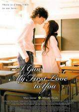 i_give_my_first_love_to_you movie cover