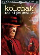 kolchak_the_night_stalker movie cover