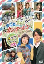 nodame_cantabile_in_europe movie cover