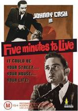 five_minutes_to_live movie cover
