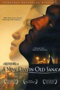 A New Day in Old Sana'a main cover