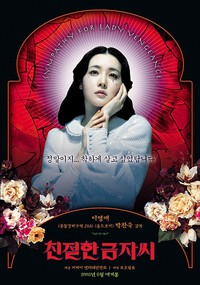 Sympathy for Lady Vengeance main cover