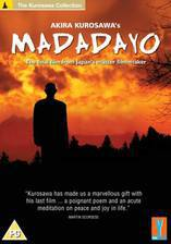 madadayo movie cover