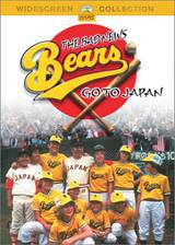 the_bad_news_bears_go_to_japan movie cover