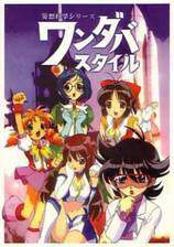 mousou_kagaku_series_wandaba_style movie cover