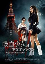 vampire_girl_vs_frankenstein_girl movie cover