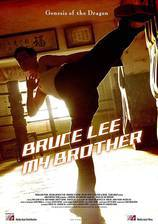 bruce_lee_my_brother movie cover