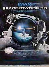 space_station_3d movie cover