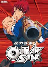 outlaw_star movie cover