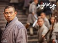 Shaolin movie photo
