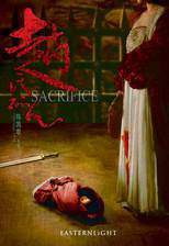 sacrifice_2010 movie cover