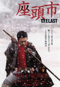zatoichi_the_last movie cover