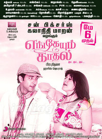 engeyum_kadhal movie cover