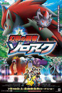 Pokemon: Diamond Pearl Gen-ei no hasha zoroark