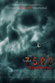 7500 movie cover
