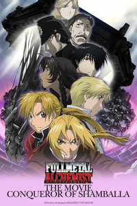 fullmetal_alchemist_the_movie_conqueror_of_shamballa movie cover