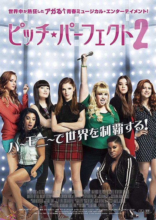 watch pitch perfect 2 2015 full movie online or download fast