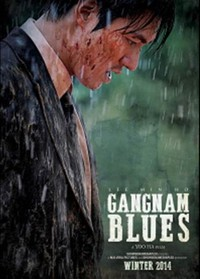 gangnam_blues_kangnam_1970 movie cover