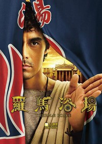 thermae_romae movie cover