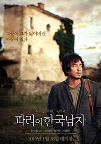 a_korean_in_paris movie cover