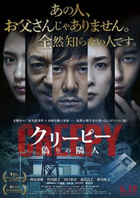 creepy_kuripi_itsuwari_no_rinjin movie cover