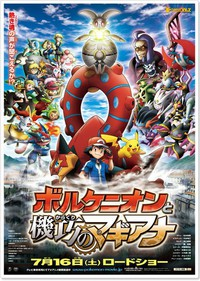 pokemon_the_movie_volcanion_and_the_mechanical_marvel_exquisite_magearna movie cover