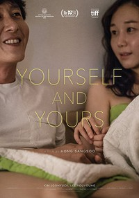 yourself_and_yours movie cover