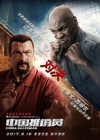 china_salesman movie cover