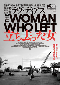 the_woman_who_left movie cover
