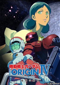 mobile_suit_gundam_the_origin_iv movie cover