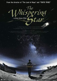 the_whispering_star movie cover