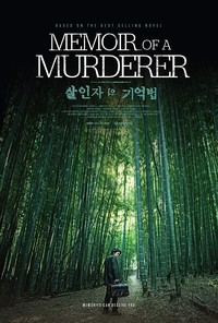memoir_of_a_murderer movie cover