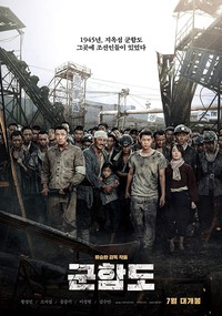 the_battleship_island movie cover