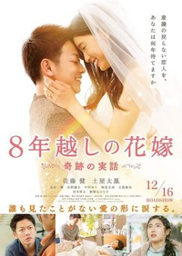 the_8_year_engagement movie cover