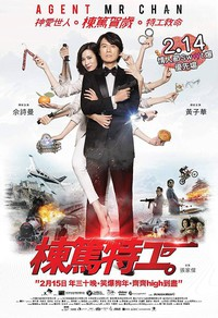 agent_mr_chan movie cover