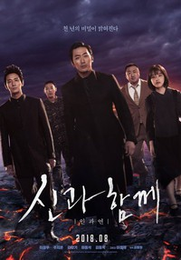 along_with_the_gods_2_the_last_49_days movie cover