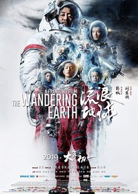 the_wandering_earth movie cover