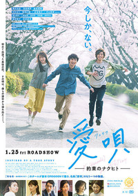 aiuta_my_promise_to_nakuhito movie cover