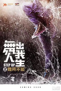 step_up_china movie cover