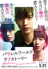 parallel_world_love_story movie cover