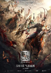 dynasty_warriors movie cover