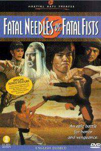 fatal_needles_vs_fatal_fists movie cover