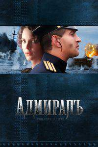 the_admiral movie cover